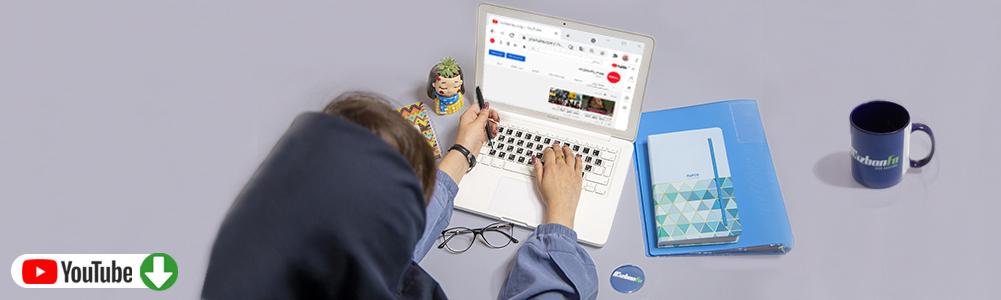 آموزش دانلود از یوتیوب با کامپیوتر